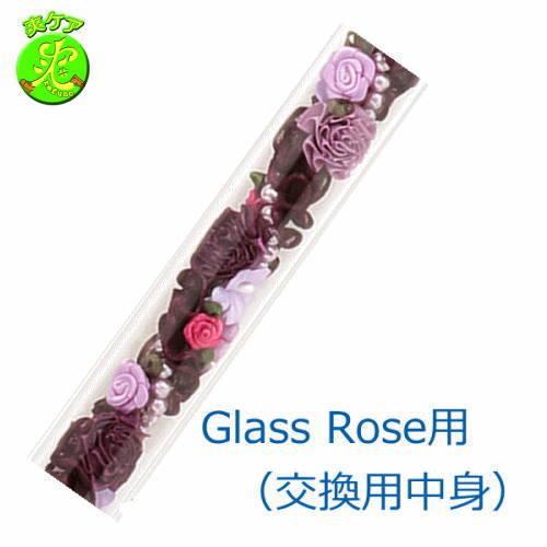 (グラスローズ) 素敵屋 Glass Rose 【代引不可】 【送料無料】 リボン&ビーズグレー オーダーステッキ