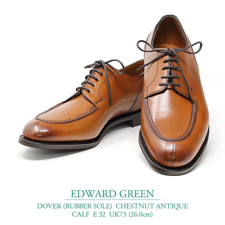 【送料無料 あす楽】【新品 EG136】エドワードグリーン ドーバー チェスナッツアンティーク カーフ Eウィズ 32ラスト UK7.5(26.0cm) EDWARD GREEN DOVER CHESTNUT ANTIQUE CALF E32