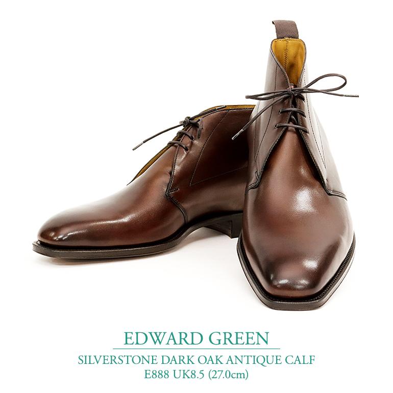 【新品】【リジェクト品につき格安】エドワードグリーン シルバーストーン ダークオークアンティーク カーフ Eウィズ 888ラスト UK7.5(26.0cm) チャッカブーツ メンズ靴 紳士靴 EDWARD GREEN SILVERSTONE DARK OAK ANTIQUE