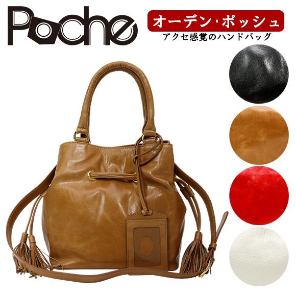 【送料無料】オーデン・ポッシュ Orden Poche 全4色