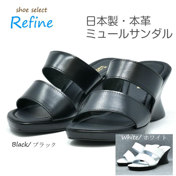 日本製 買い物 本革ミュールサンダル ダブルベルト 白 黒 商店 ホワイト ブラック 人気のオフィスサンダル 502 ストラップ 普段履き レディース靴 レザー ウェッジソール シューセレクトリファイン