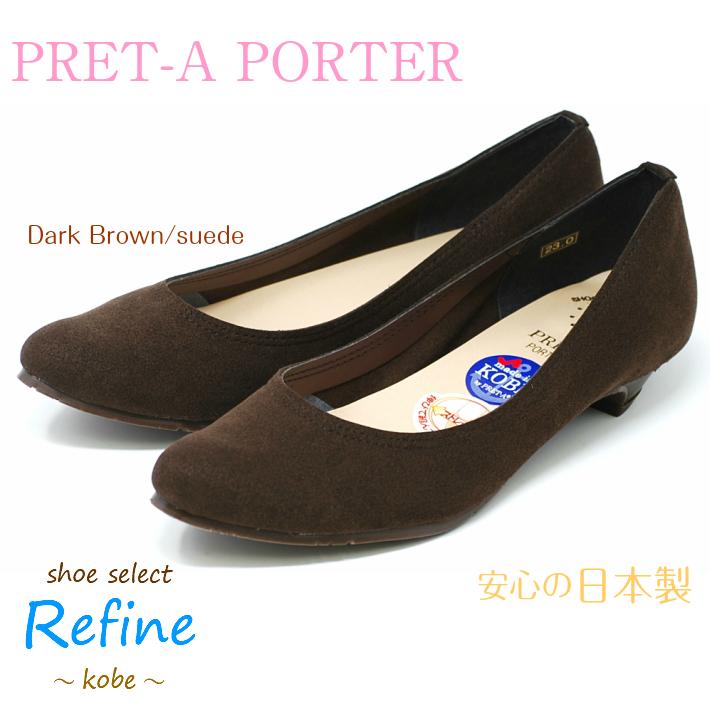 安心の日本製(神戸製)!PRET-A PORTER(プレタポルテ)343,プレーンパンプス,フォーマル,ベーシック,ダークブラウンスエード,柔らかいアッパー,履きやすい靴,衝撃吸収クッションインソール,滑りにくいアウトソール,レディースシューズ(シューセレクトリファイン):shoe select Refine