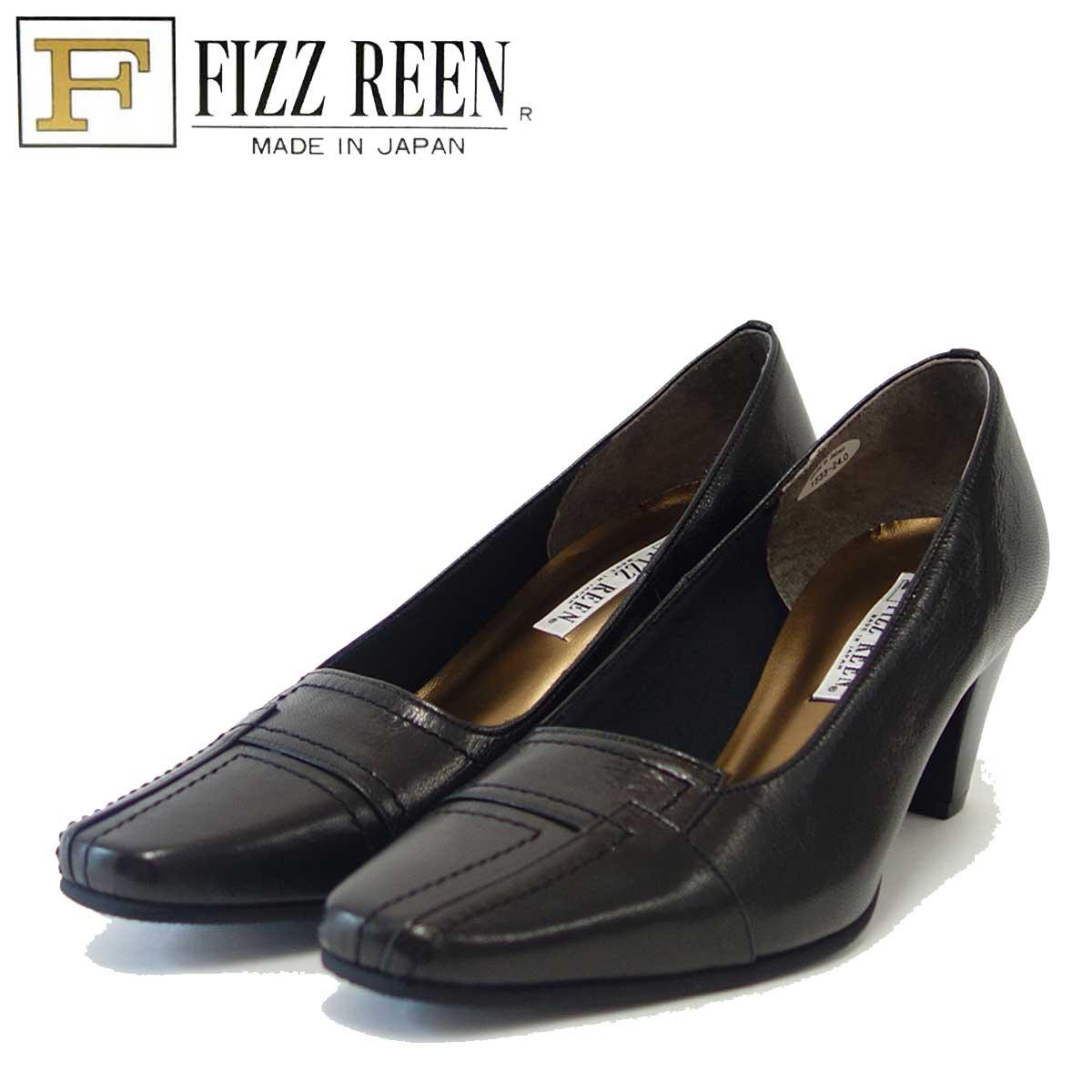 足に優しい快適EEEパンプス【FIZZ REEN フィズリーン】1533 ブラック(レディース)ソフトな天然皮革で優しくフィット『靴』