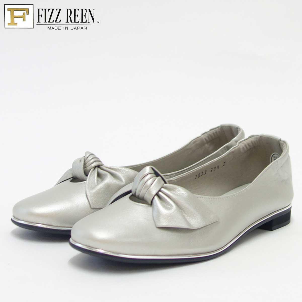 FIZZ REEN フィズリーン 2032 シルバー(レディース)快適EEEのバレエシューズ(日本製)「靴」 母の日 おすすめ ギフト
