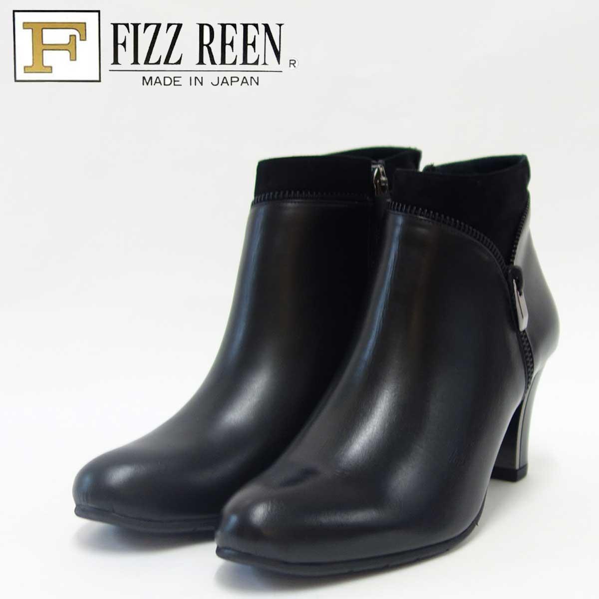 FIZZ REEN フィズリーン 7651 ブラック(日本製)天然皮革のスタイリッシュブーティ「靴」