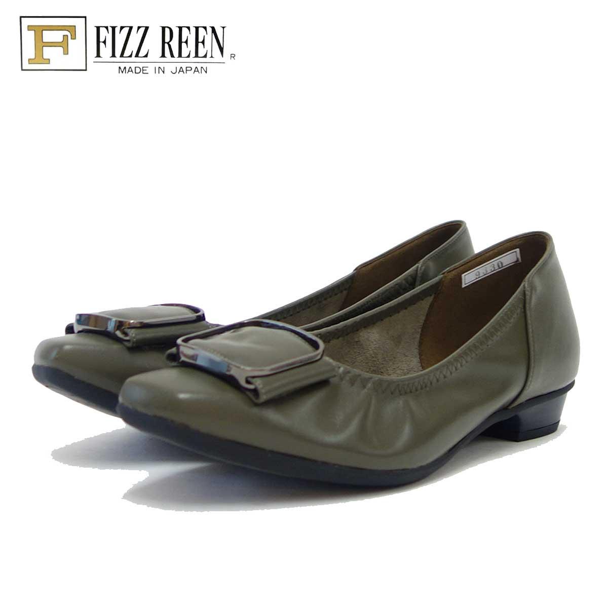 フィズリーン FIZZ REEN 9330 カーキ(レディース) 快適EEEのフラットパンプス(日本製)「靴」