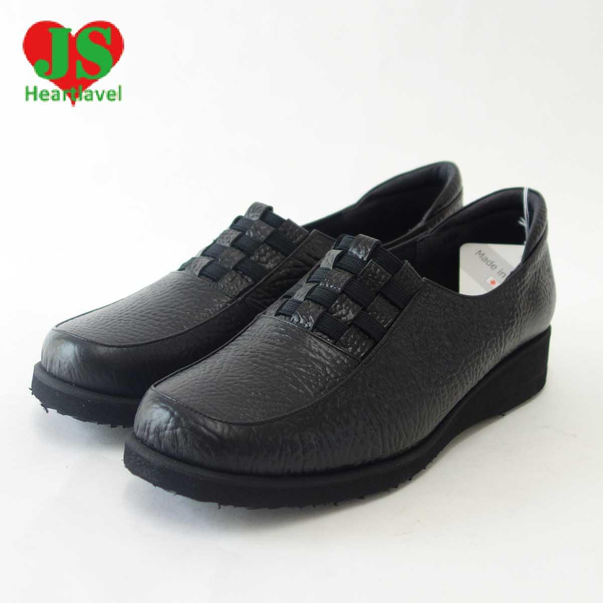 JS Heartlavel ジェイエス ハートラベル1146 ブラック(レディース)日本製ゆったりEEEEの楽ちんシューズ天然皮革のカジュアルシューズ 「靴」