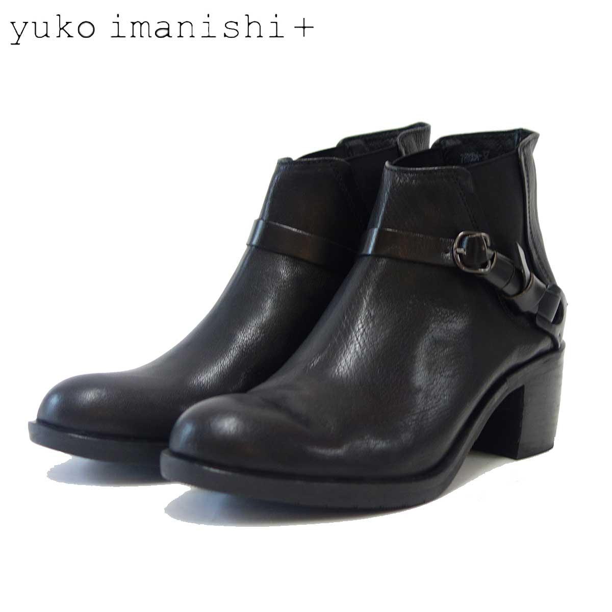 ユーコイマニシ+ yuko imanishi + 787004 ブラック 上質天然皮革のサイドゴアブーツ 「靴」