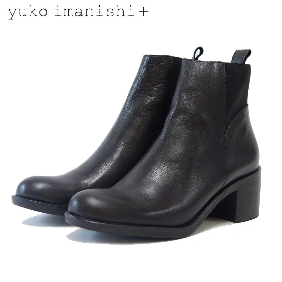ユーコイマニシ+ yuko imanishi + 787005 ブラック 上質天然皮革のサイド&バックゴアブーツ 「靴」