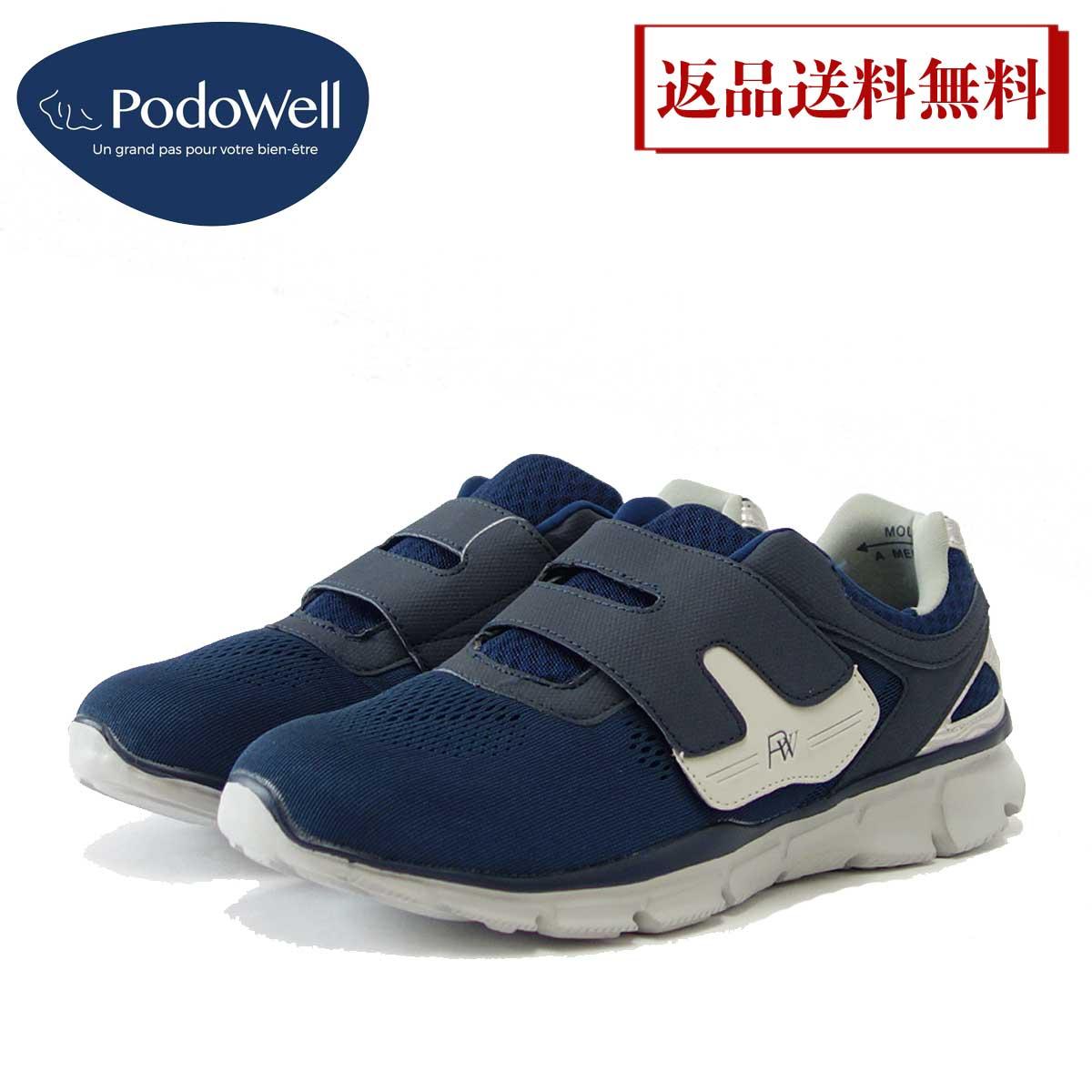 PodoWell ポドウエル VERCORS (ヴェルコール) ネイビー(メンズ) ゆったり幅広 リハビリ 介護シューズ 「靴」