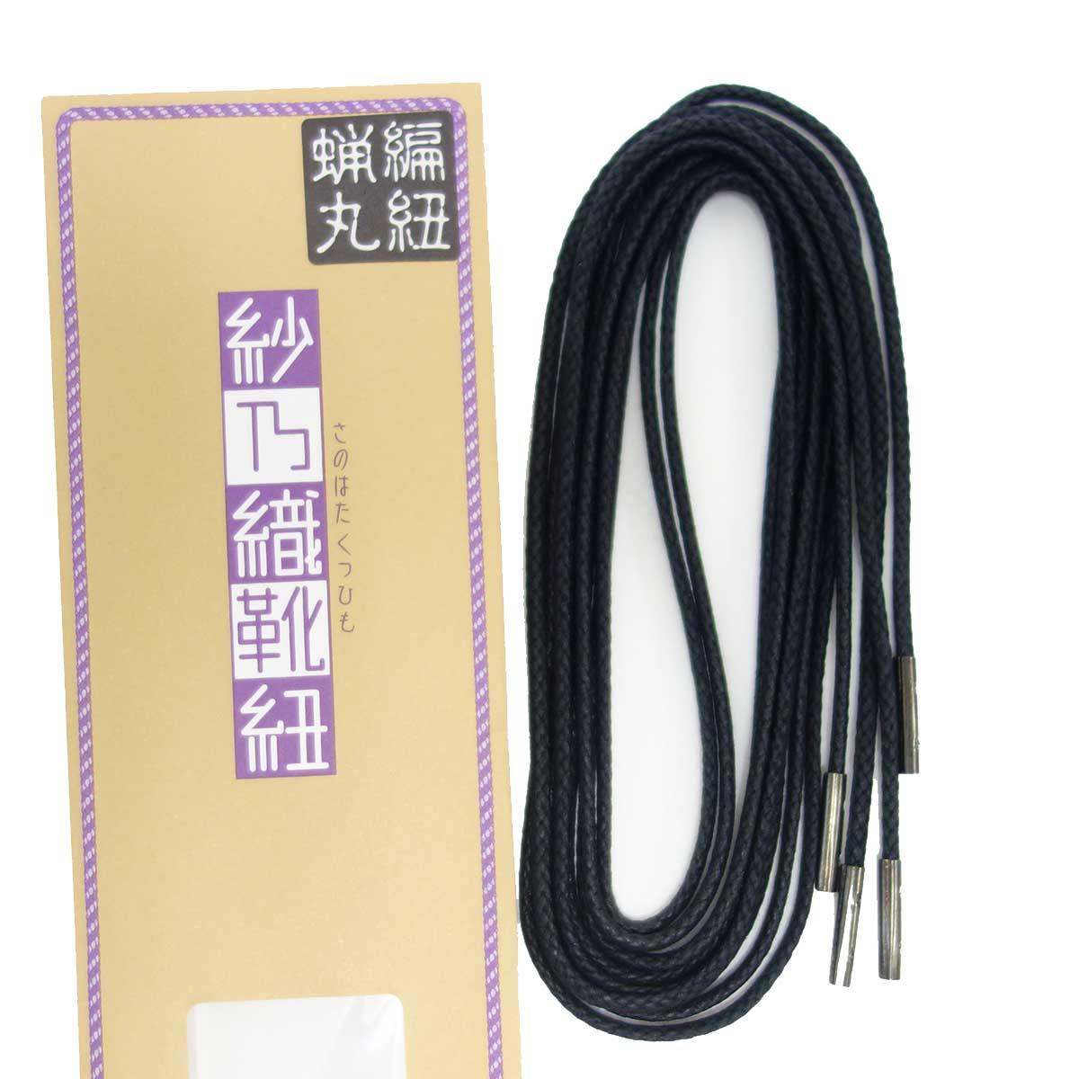 紗乃織靴紐(さのはたくつひも)編紐蝋丸 ロウ引き丸(約2mm)ブラック60cm 70cm 80cm 90cm 100cm 120cmメール便可