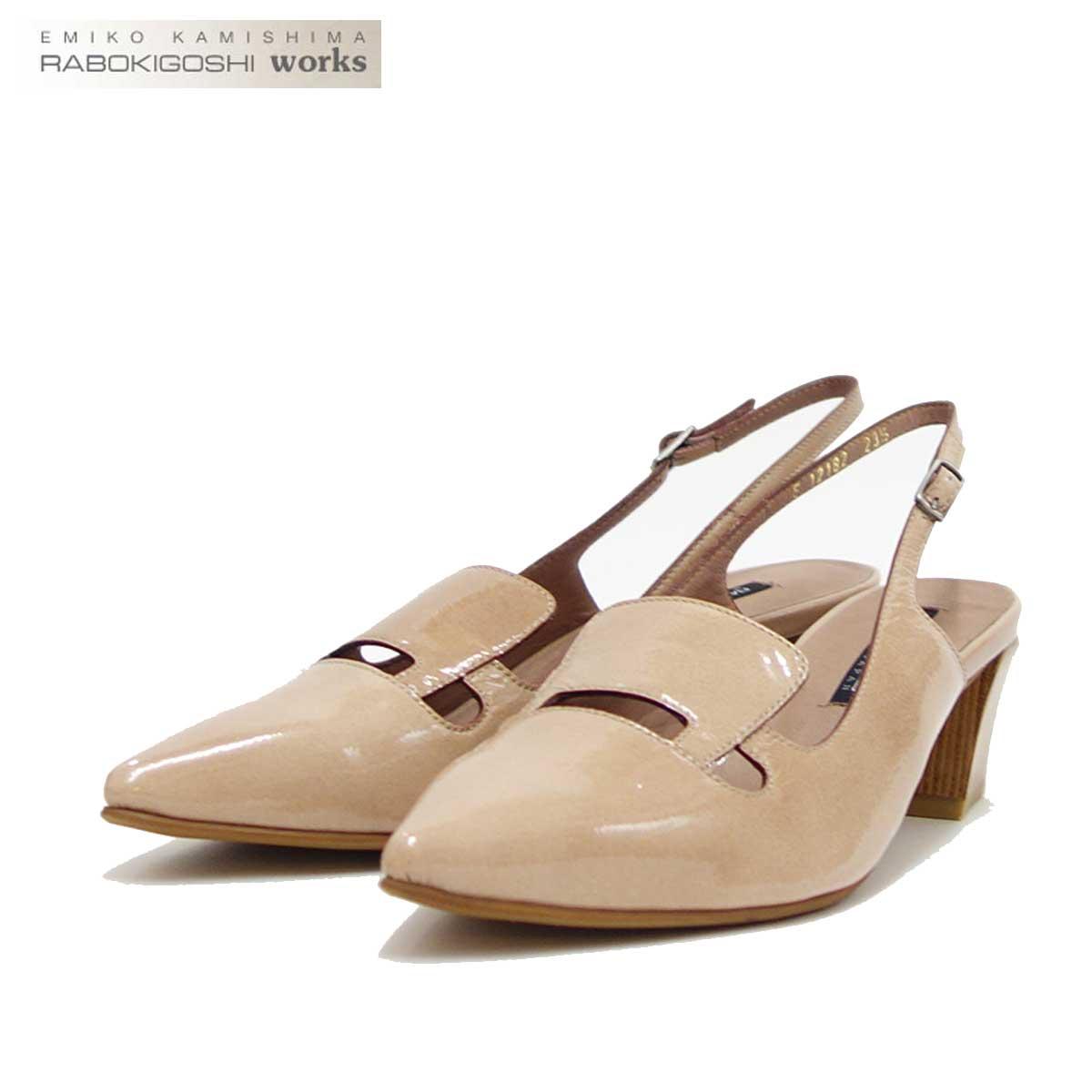 RABOKIGOSHI works(ラボキゴシ ワークス) 12182 パールベージュ エナメルバックストラップパンプス 「靴」