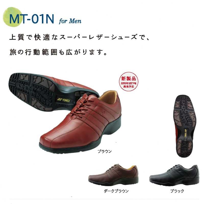 旅ウォーク【YONEX】MT01N (メンズ)上質で快適なスーパーレザー採用軽い疲れにくいウォーキングシューズ靴 シューズ『靴』