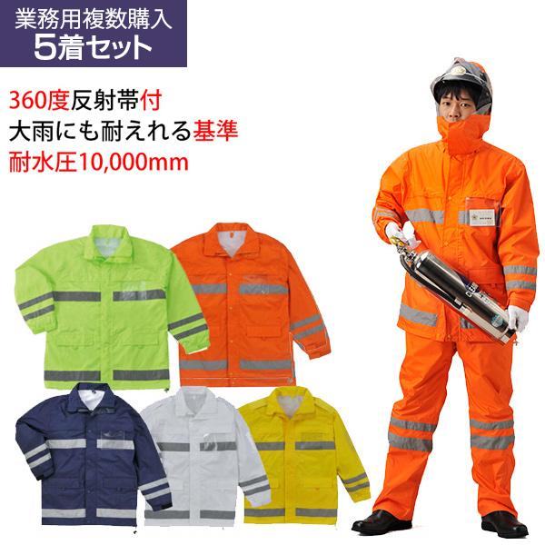 業務用複数特価商品 安全レイン FS-6000 ※5着セット 作業服 作業着 レインウェアー 雨具