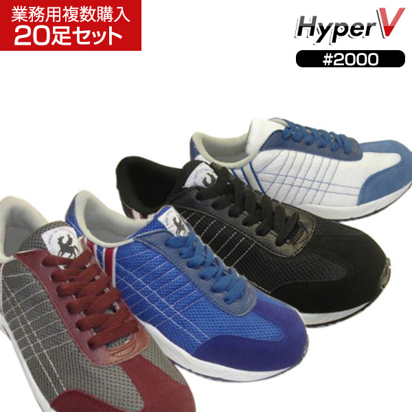 業務用複数特価商品 ハイパーV HyperV #2000 ※20足セット スニーカータイプ hv-2000 安全靴  ハイパーVソール 安全靴 滑らない靴 日進ゴム 先芯入り ハイパーV2000