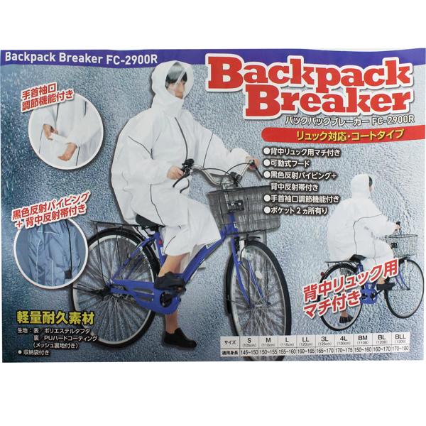 レインコート 雨合羽 ホワイト レインウェア 軽量 自転車 通学 リュックタイプ 学校指定 通勤 バイク  カッパ リュックin 大きいサイズ 小さいサイズ