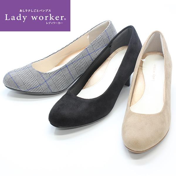 女性営業職と一緒につくった 外回りパンプス オフィスシューズ レディース シューズ 通勤 送料無料 アシックス商事 レディワーカー LO-16030 ヒール 婦人靴 3E相当 パンプス 流行 Lady 物品 Worker 22.0cm-25.0cm