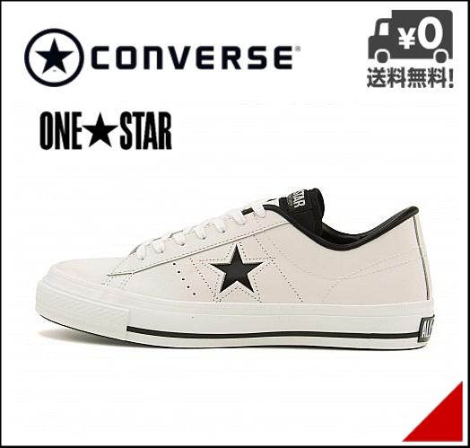 コンバース メンズ ローカット スニーカー ワンスター J MADE IN JAPAN カジュアル デイリー ストリート ONE STAR J converse 32346510 ホワイト/ブラック