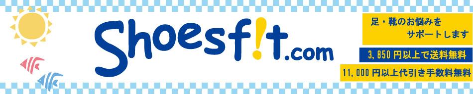 """Shoesfit.com:私たちは、あなたの足と靴のお悩みにおこたえする""""専門家""""です"""