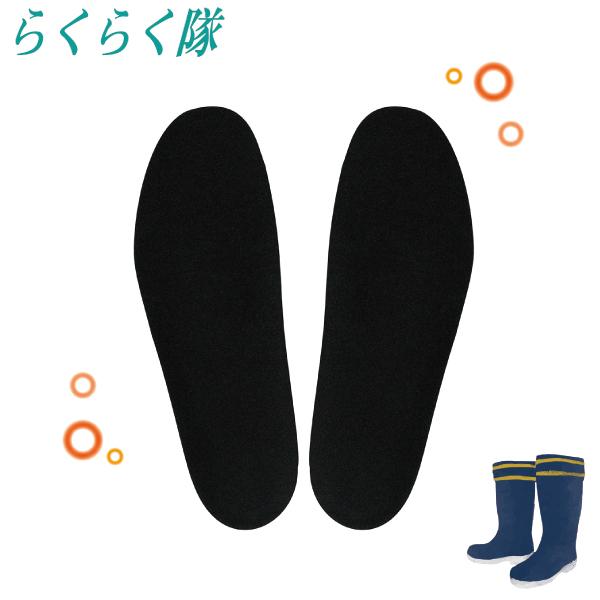 寒い日の長靴もぽかぽか快適に中敷き 衝撃吸収 水洗い 当店は最高な サービスを提供します あったか ぽかぽか 農作業 インソール 厚い レインブーツ 用 SALE開催中 Shoesfit.com らくらく隊 あす楽 長靴 ブラック ガーデニング 黒 日本製