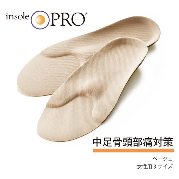 ゆびのつけ根の衝撃を軽減 医療現場の技術から生まれた トラブル別インソール 中敷き 衝撃吸収 内反小趾 外反母趾 浮指 浮き指 土踏まず アーチ 胼胝 日本製 あす楽 Shoesfit.com スピード対応 全国送料無料 対策 25cm 中足骨頭部痛 23cm 23.5cm 22.5cm ゆびの付け根 24.5cm 24cm 22cm サポート おすすめ インソールプロ レディース 中敷
