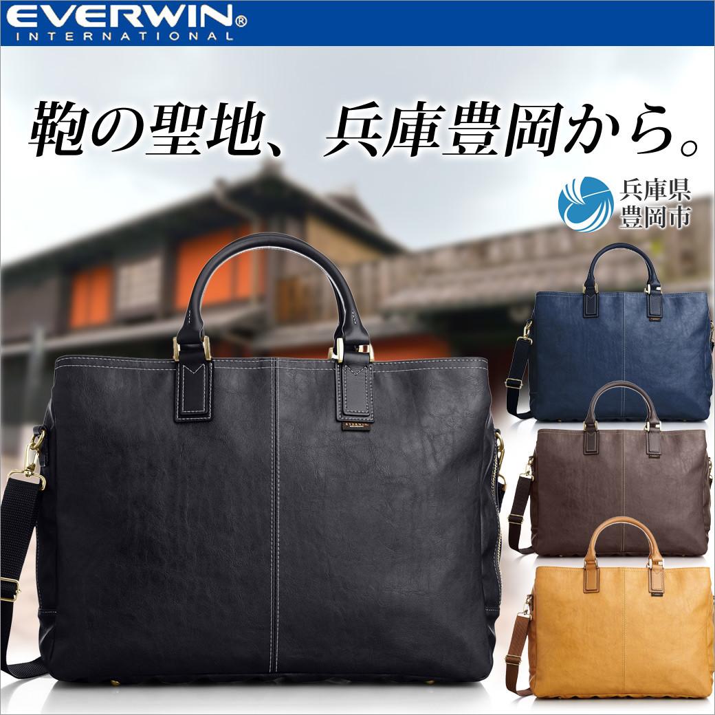 【日本製】【豊岡製】ビジネスバッグ 21597 ショルダーバッグ 鞄 メンズ 革付属 軽量 SD4163170 【Y_KO】【YI】【P10】【170701s】 【ren】