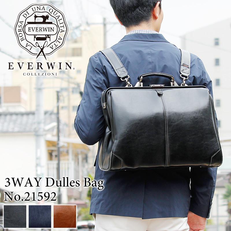 【日本製】ダレスバッグ 3WAY リュック 21592 鞄 SD4524965【Y_KO】【YI】【P10】【170701s】 【ren】