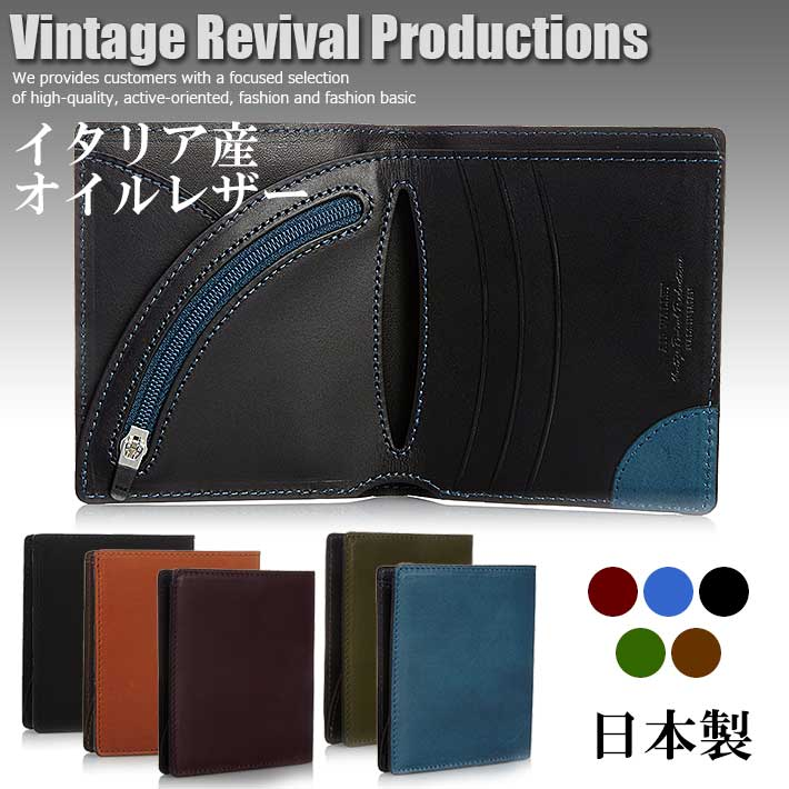 日本製 イタリア産オイルレザー Vintage Revival Productions 財布 軽量 メンズ 59206 SD4164911【YI】■180123