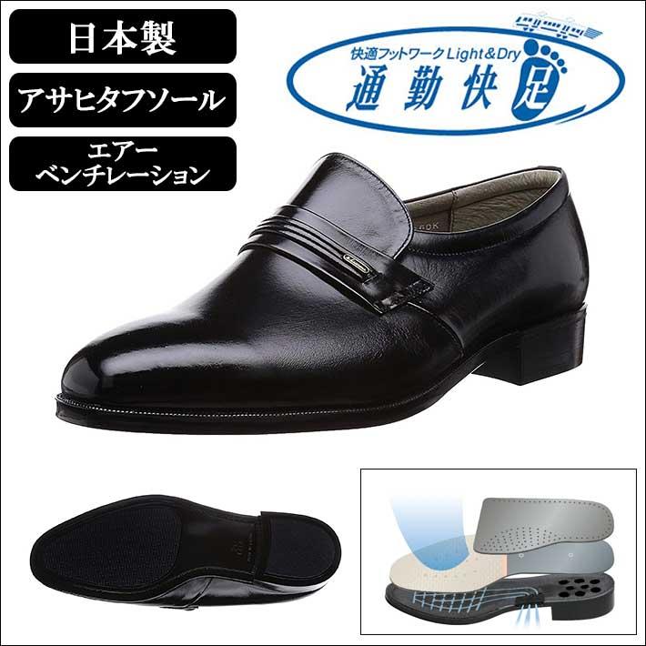 通勤快足 ビジネスシューズ メンズ 日本製 カンガルー革 4E ブラック 黒 TK12-05 AM12051 Y_KO ASA 180907