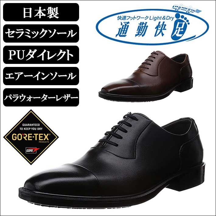通勤快足 ビジネスシューズ メンズ ゴアテックス GORE-TEX 日本製 牛革 3E ブラック 黒 ブラウン 茶 TK33-09 AM33091 AM33092 Y_KO ASA 180907