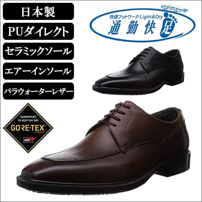 通勤快足 ビジネスシューズ メンズ ゴアテックス GORE-TEX 日本製 牛革 3E ブラック 黒 ブラウン 茶 TK33-08 AM33081 AM33082 Y_KO ASA 180907