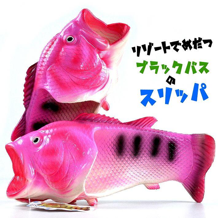 お魚 サンダル メンズ レディース シャワーサンダル ビーチサンダル おもしろい 目立つ 派手 靴 シューズ ブラックバス 魚 スリッパ Y_KO 330 ピンク 190410