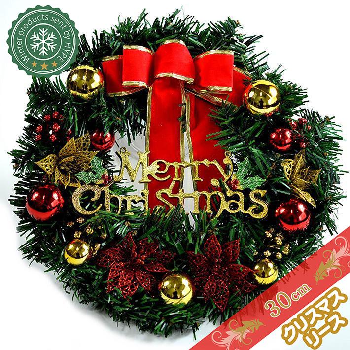 クリスマス雰囲気たっぷりで1つ置くだけで華やかな楽しくなるようなデザインのリースです 送料無料 速攻配達 クリスマスリース ベル 屋外 造花 玄関 オーナメント グリーンリース ナチュラルリース 直径30cm プリザーブドフラワー オープン ドアリース お祝い 誕生日 即日出荷 プレゼント 壁掛け 開店祝い 結婚祝い 海外並行輸入正規品 ギフト おしゃれ 贈り物 7990268 壁飾り