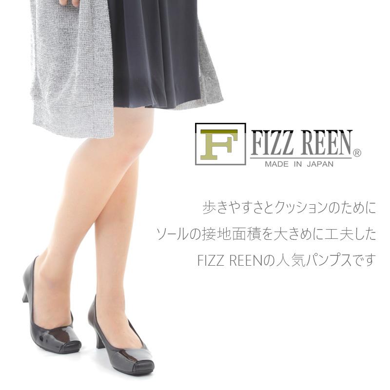 【送料無料】【22.0cm】【22.5cm】【24.5cm】《FIZZ REEN フィズリーン》 3226 ブラック『FIZZ REEN 魅せるデザインとはきごこちの良さで信頼の日本製レディースシューズ・ブランド』安定感のある新ソールでとても歩きやすいパンプスです