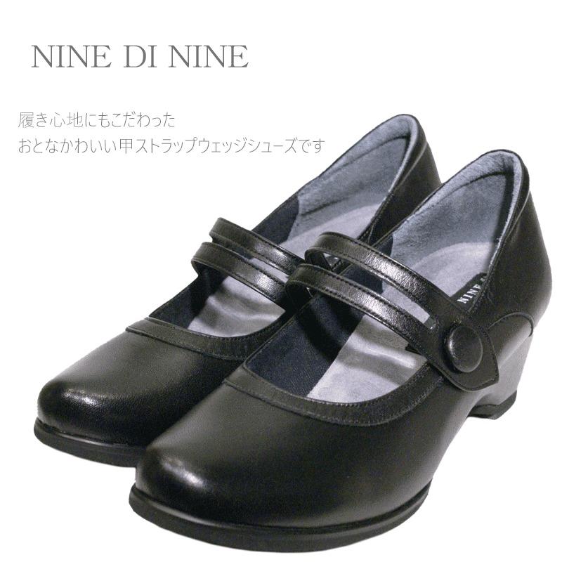 【送料無料】《NINE DI NINE》 ナインディナイン 4015 合わせやすさと履き心地の良さがコンセプトの日本製レディースシューズ・ブランドコーデをひきしめる本革ハンドメイドおとなのためのウェッジシューズです