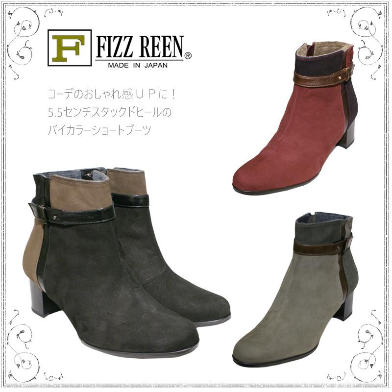 【21.5cm】【22.5cm】【23.0cm】【送料無料】《FIZZ REEN フィズリーン》 0293『FIZZ REEN 魅せるデザインとはきごこちの良さで信頼の日本製レディースシューズ・ブランド』バイカラーのアーモンドトゥのショートブーツです