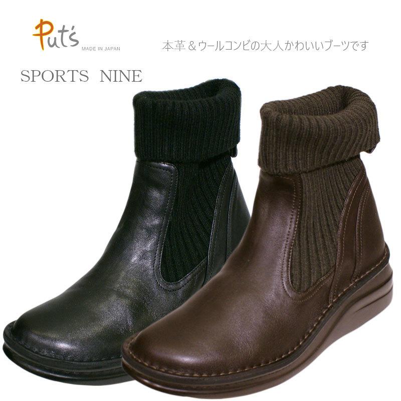 【送料無料】《Put's プッツ81728》《SPORTS NINE 8172》ソフトクッションで足うらに吸いつくようなはきごこち!外反母趾にやさしいゆったり幅のEEE 折り返しがかわいいナチュラルなショートブーツです