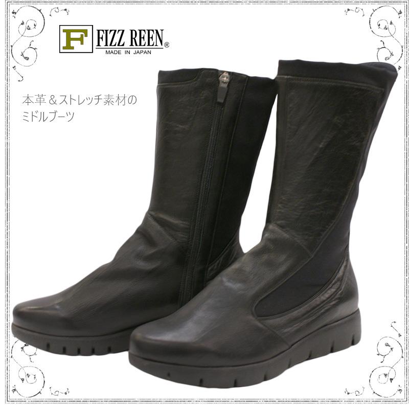 【23.0cm】【23.5cm】【送料無料】《FIZZ REEN フィズリーン》 5701『FIZZ REEN 魅せるデザインとはきごこちの良さで信頼の日本製レディースシューズ・ブランド』本革&ストレッチ素材のおしゃれなミドルブーツです