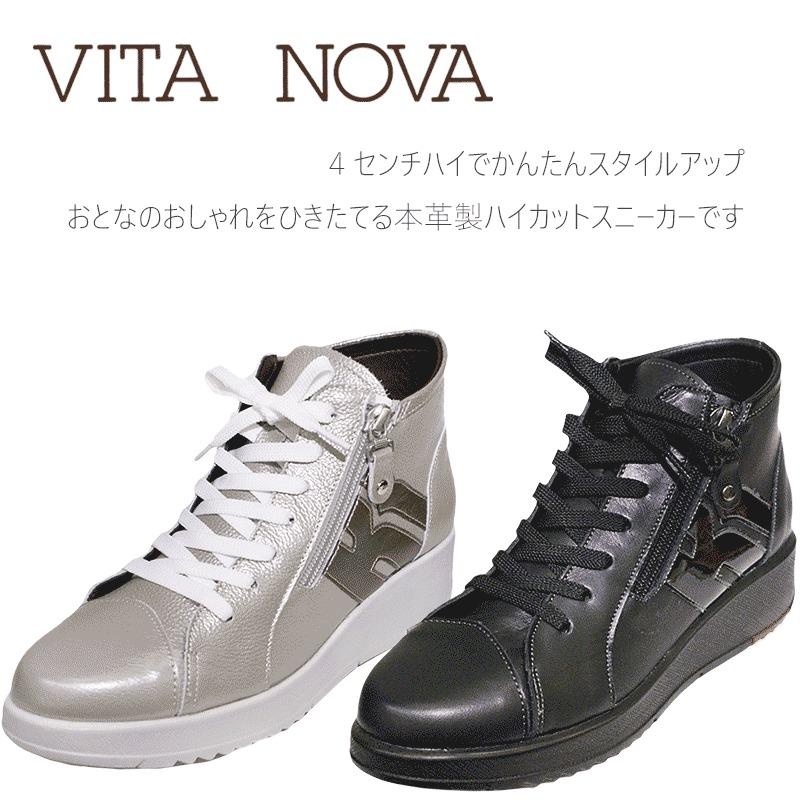 【黒22.5cm】【プラチナ22.5cm】《VITA NOVA ヴィタノーバ》 3736 新しいライフスタイルを提案するレディースシューズ・ブランドゆったり幅のEEE 少し厚底の上質レザースニーカーです