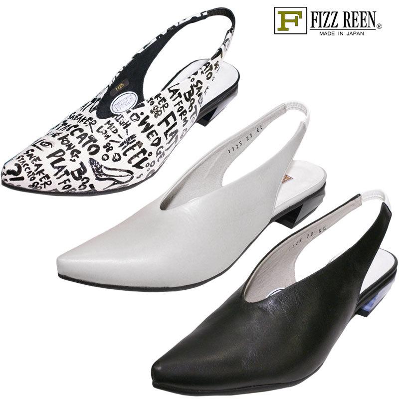 【23.0cm】【24.0cm】【送料無料!】《FIZZ REEN フィズリーン 1125》 魅せるデザインと歩きやすく痛くならない信頼の日本製レディースシューズ・ブランドゆったり幅のEEEポインテッドトゥが映えるデザインパンプスです