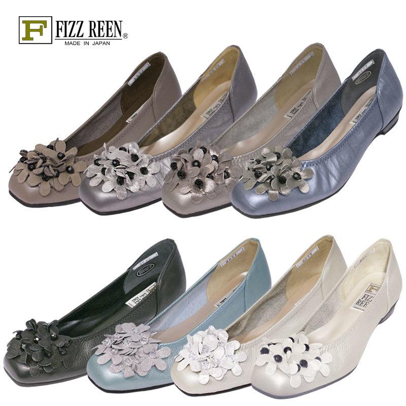【送料無料】《FIZZ REEN フィズリーン》 3277 『FIZZ REEN 信頼の日本製レディースシューズ・ブランド』EEE 旅行や街歩きに!!ビジューがかわいい大人気バレエ フラットシューズです