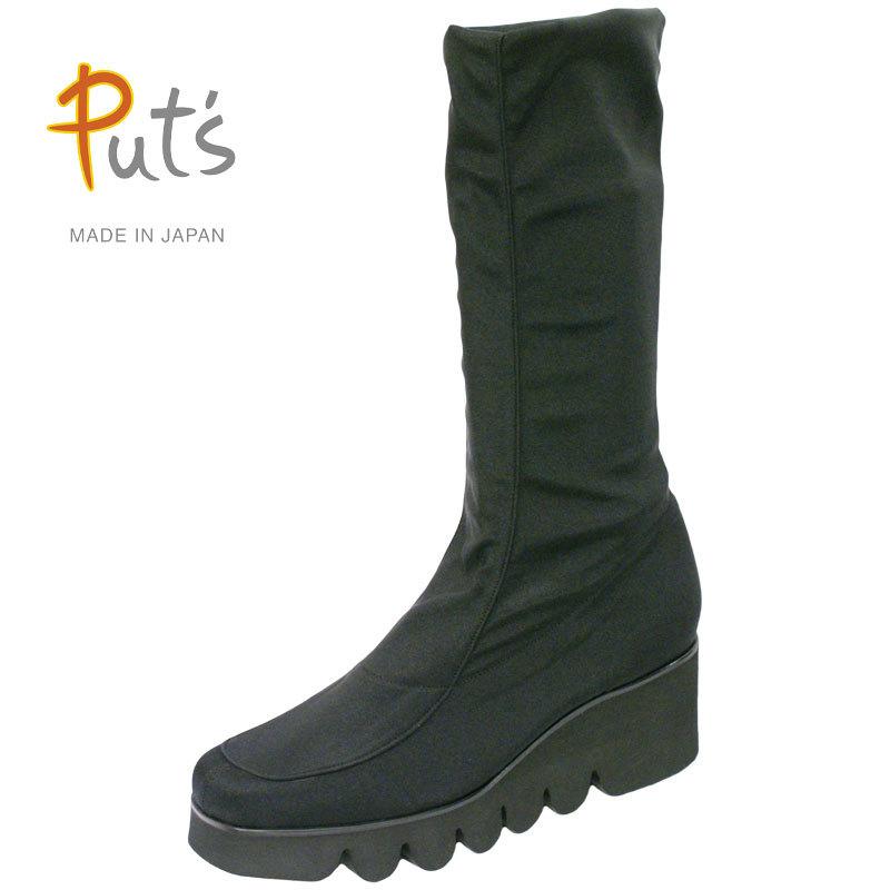 【送料無料!】《Put's プッツ》1023Put's 足もとと人を美しくするレディースシューズ・ブランド日本製美脚脚長の厚底ストレッチハイミドル丈ブーツ