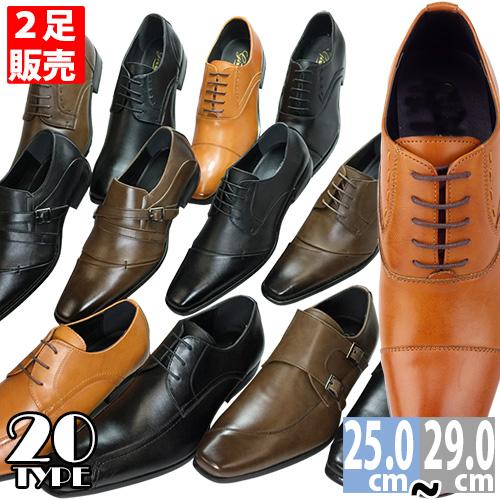 靴 メンズ靴 ビジネスシューズ 2足選んで7000円 ~29cm 大きいサイズ ビジネス靴 ドレスシューズ ビジネスメンズ レザー レースアップ フォーマル 紳士靴 仕事靴 革靴 ブラック ブラウン おしゃれ 黒 レザー メンズ靴 靴 歩きやすい くつ シューズグラインド