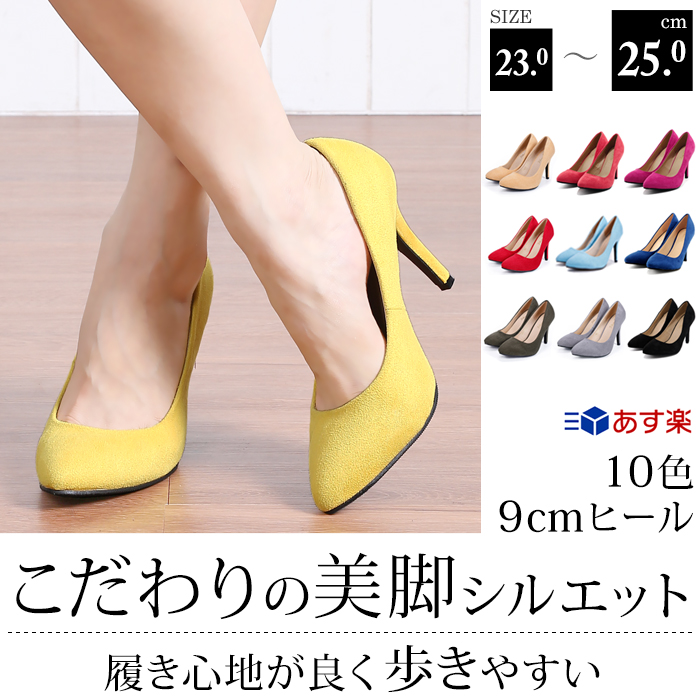 Yellow Summer Pumps