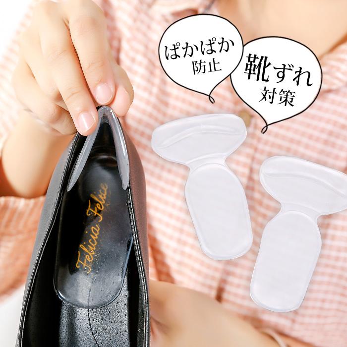 ぷにぷに 柔らかいジェルで衝撃吸収するインソール パンプスの靴ずれ防止 大きめ靴のサイズ調整 疲労予防に 透明タイプで目立ちにくい オリジナル 1足 2枚 入り あす楽 レディース メンズ靴 サイズ調整 インソール かかとパッド 幅広 メーカー在庫限り品 ワイズ 3E甲高 大きいサイズ 歩きやすい 疲れない 旅行 ブーツ 痛くない 1足2枚shzk001 防止 25cm ハイヒール 立ち仕事 長時間 かかと パンプス 靴擦れ オフィス P 痛くならない