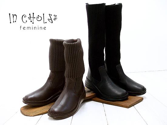 本革 日本製 ニット ロングブーツ祝!ランキング入賞★【In Cholje(インコルジェ)--かわいくニット・ロングブーツ!歩きやすい靴 だから コンフォートシューズ としてもどうぞ! [FOO-SP-8195]H5.0