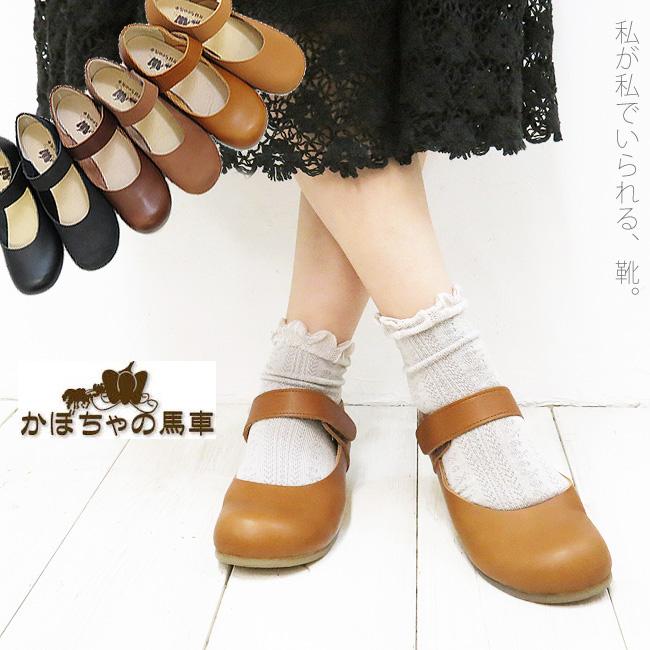 ぺたんこ 靴 日本製 【送料無料】【かぼちゃの馬車】牛革レザーストラップシューズ丸みを帯びたフォルムが可愛い♪[安心♪日本製] [FOO-CA-004]