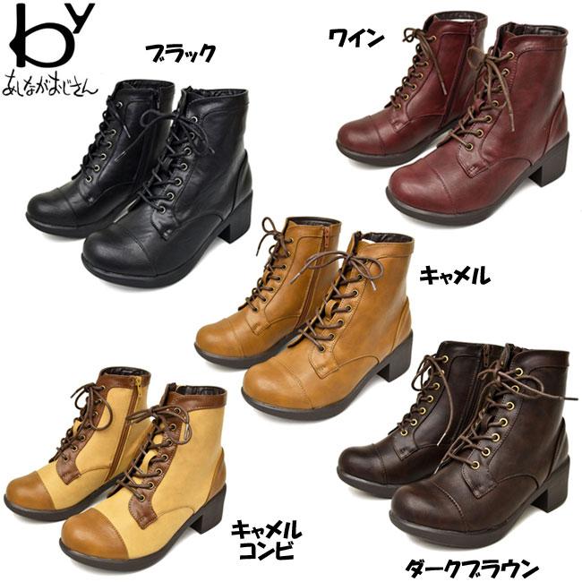 by あしながおじさんストレートチップ デザイン 厚底 レースアップ ブーツ ショート8980315 送料無料10%OFFセール