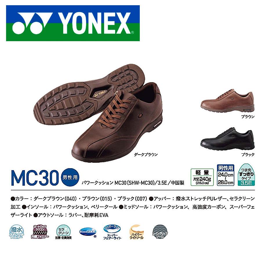 【生活応援価格】【交換返品企画】 YONEX 【ヨネックス】 MC30 (スムース) メンズ・ウォーキングシューズ パワークッション 【送料無料】