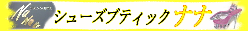 シューズブティック ナナ:日本製・本皮・婦人靴 小さいサイズから大きいサイズ、5E幅広まで取扱